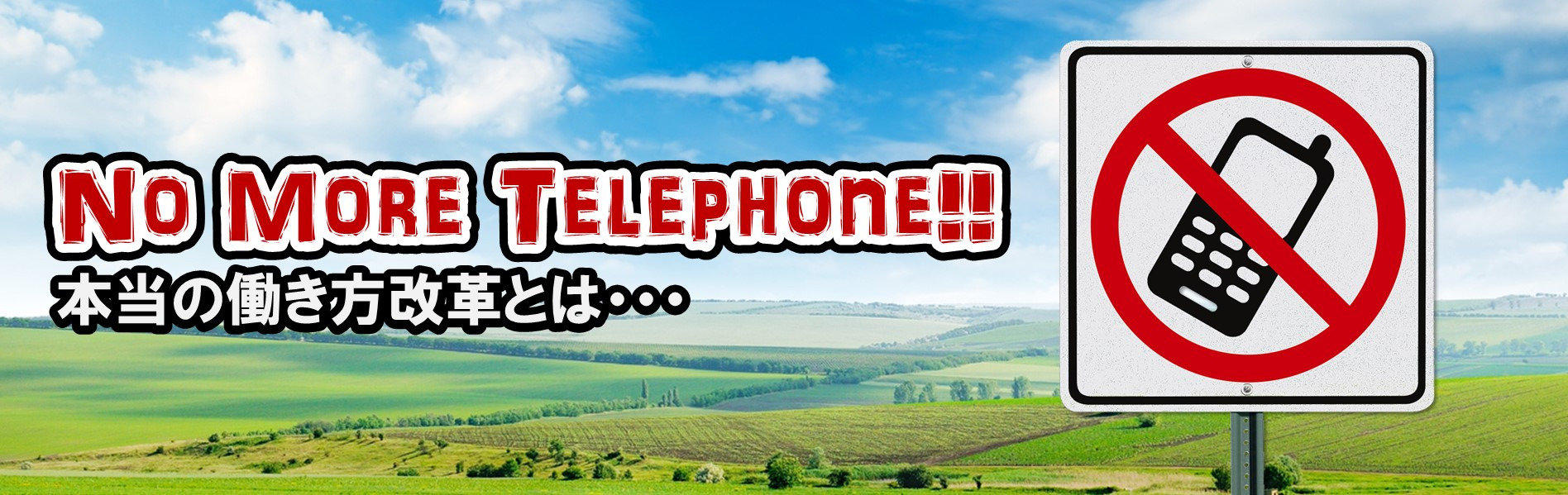 No More Telephpone! 本当の働き方改革とは・・・